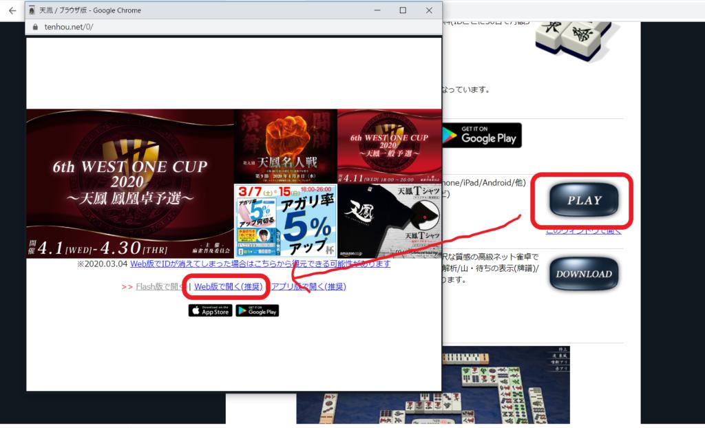 スマホ 天 鳳 待望の天鳳スマホ版アプリがリリース!とりあえず色々触ってみた!